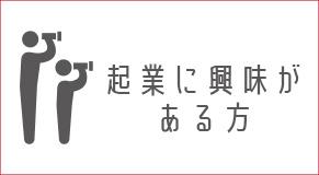 長岡市で起業に興味がある方