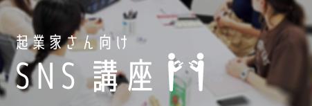 起業家さん向けSNS講座