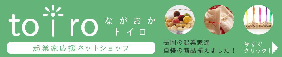 新潟県長岡市の起業家応援ネットショップながおかトイロtoiro