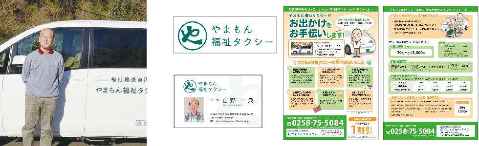 長岡市寺泊の福祉タクシーやまもん福祉タクシーのチラシ・ロゴ