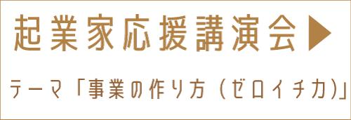 長岡起業家応援講演会