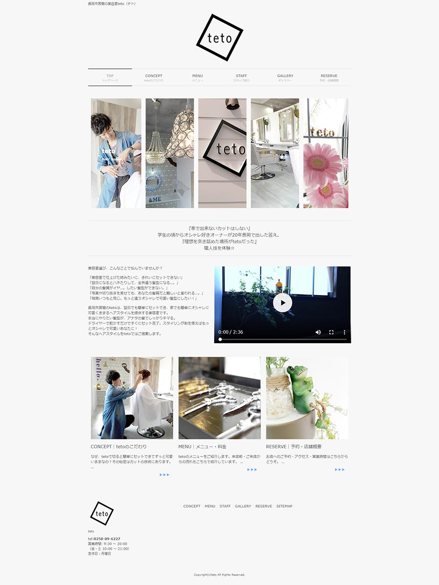 長岡市宮関 美容室teto様 ホームページ