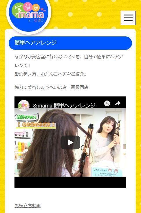 長岡のママのための情報サイト「&mamaつなぎ」様のホームページ