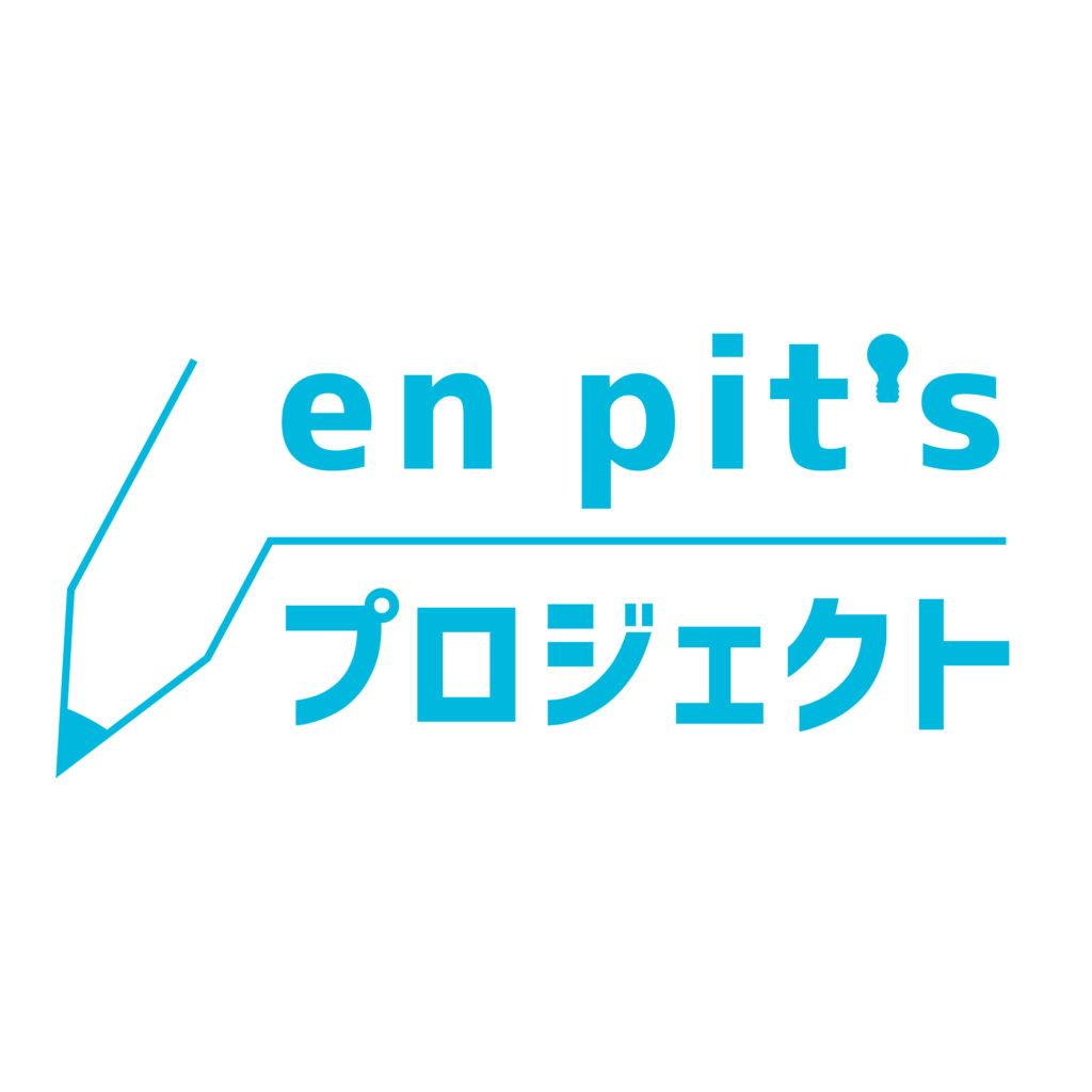 長岡商工会議所 創業者クラブ en pit's project様 ロゴマーク