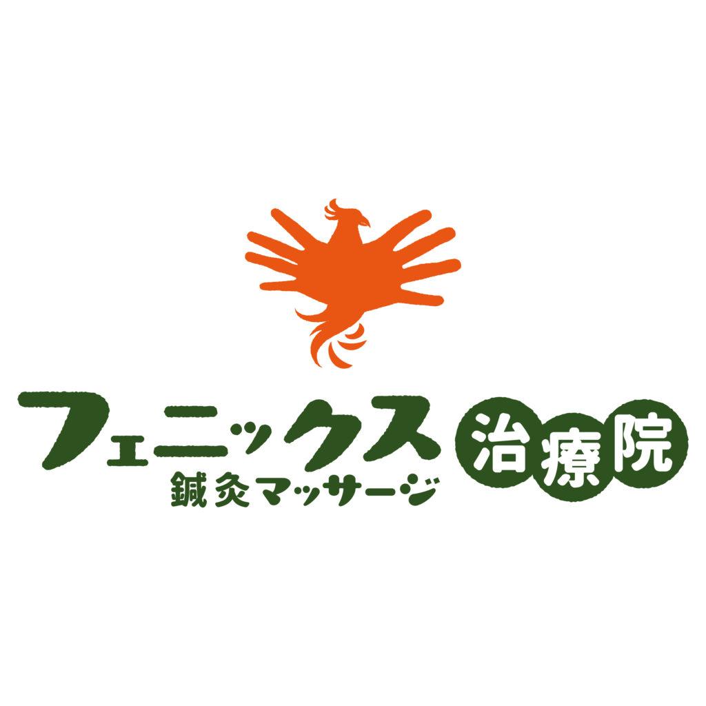 長岡市美沢 フェニックス鍼灸マッサージ治療院様 ロゴマーク
