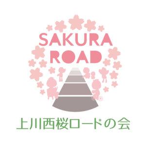 長岡市 上川西桜ロードの会様 ロゴマーク