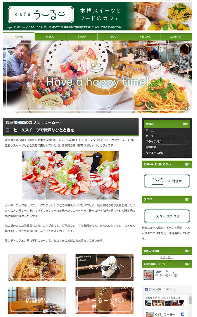 長岡市関原 カフェうーるー様 ホームページ