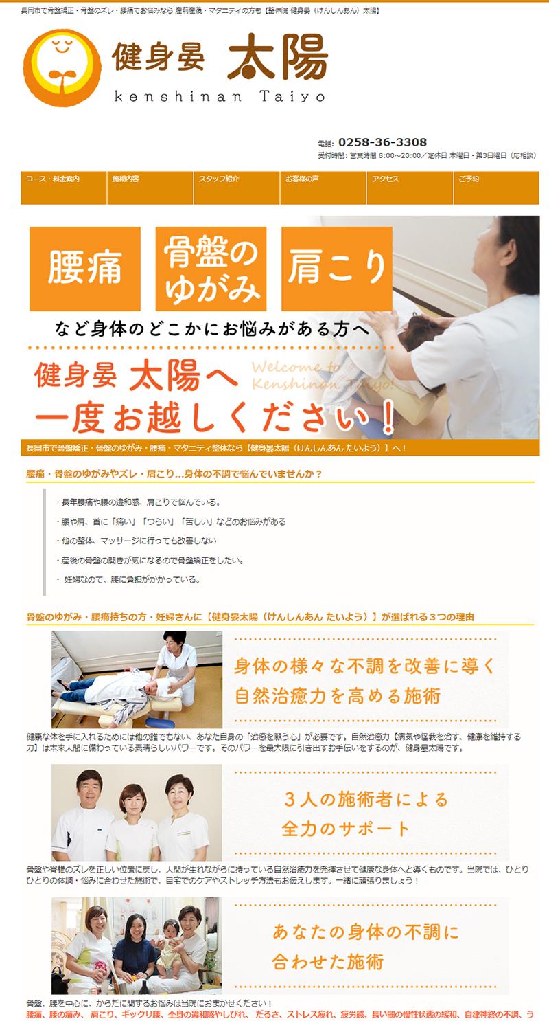 長岡市 健身晏 太陽様 ホームページ