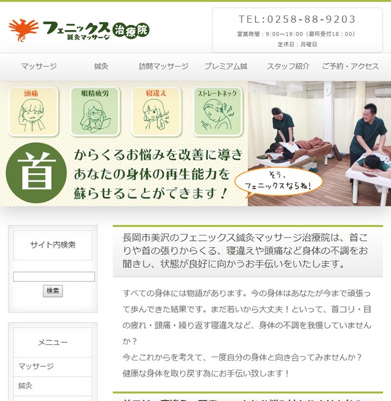 長岡市 フェニックス鍼灸マッサージ治療院様 ホームページ
