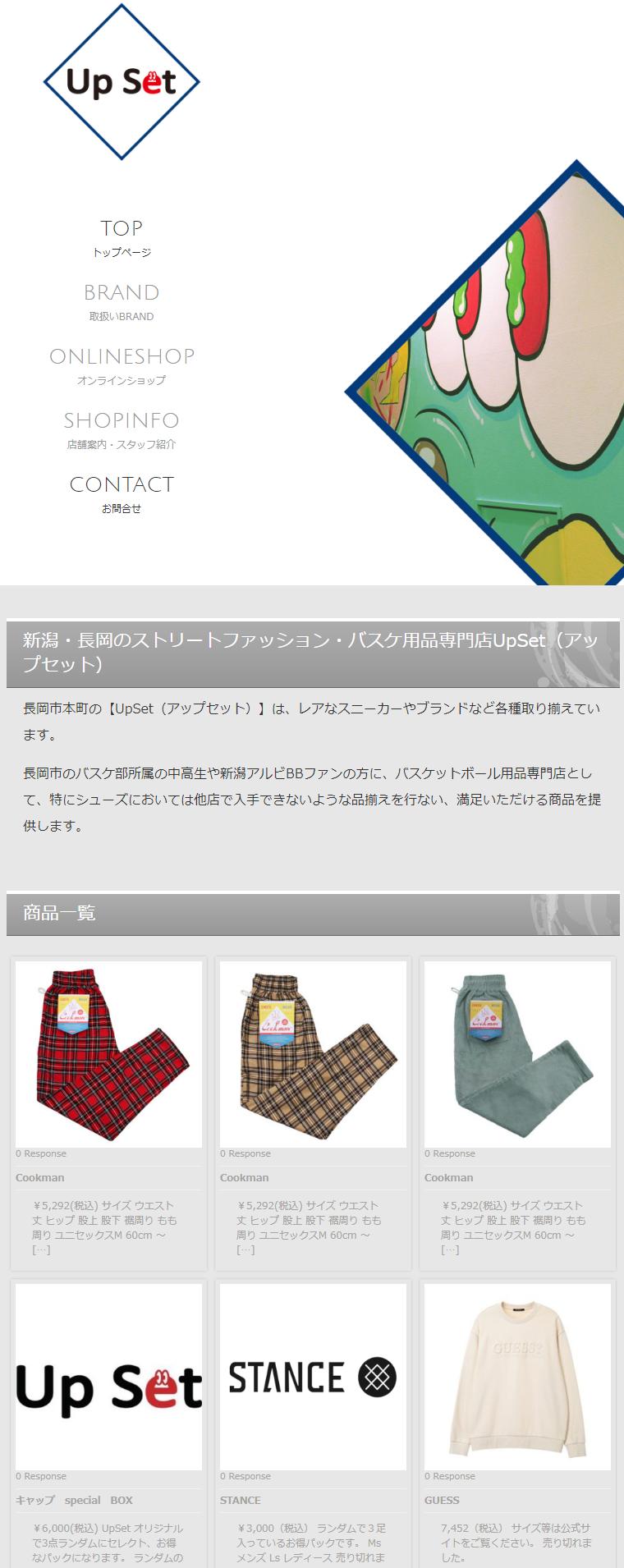 長岡市 UpSet様 ホームページ