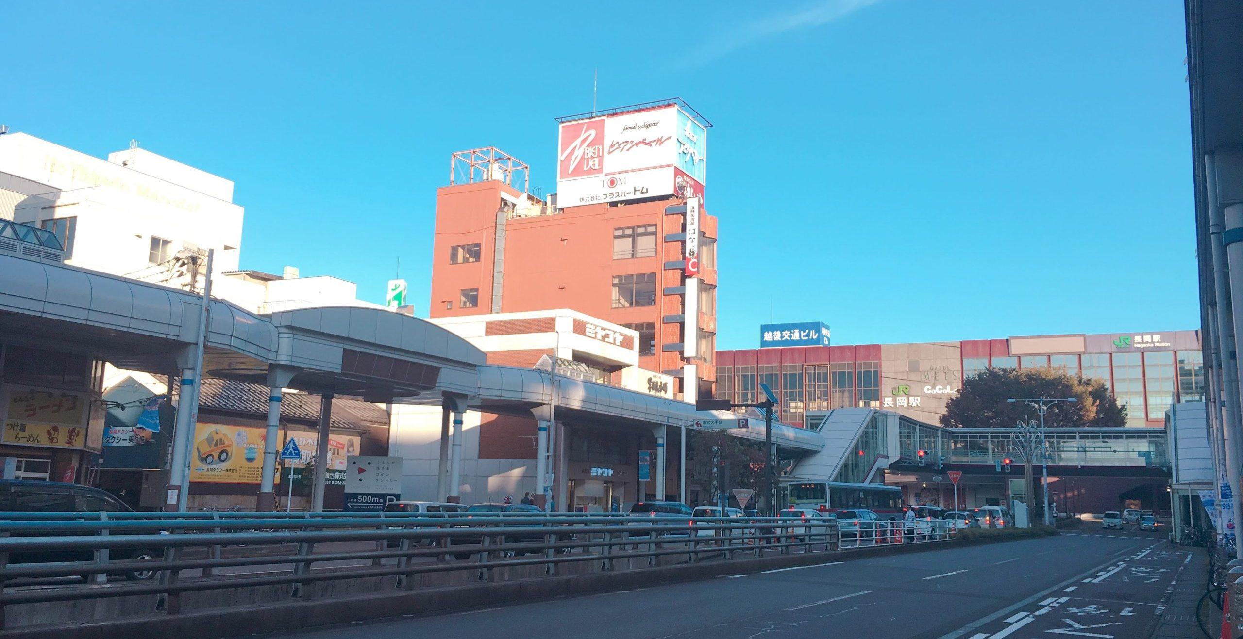 長岡市のバーチャルオフィス