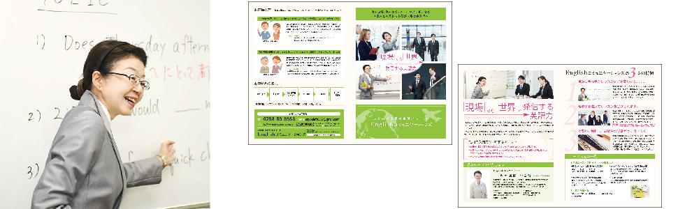 長岡市の英会話スクールEnglishコミュニケーションズのパンフレット