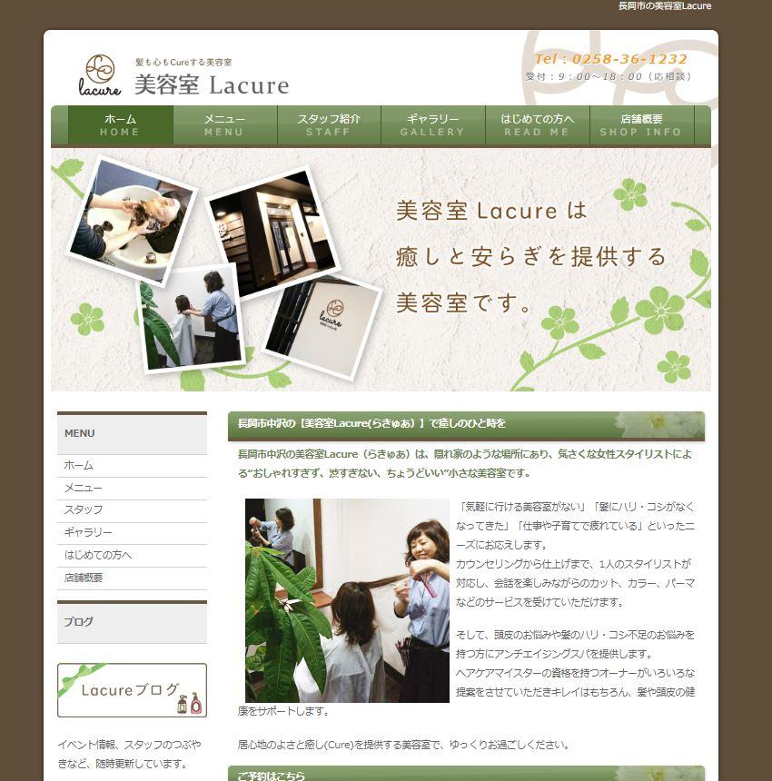 美容室らきゅあ様ホームページ