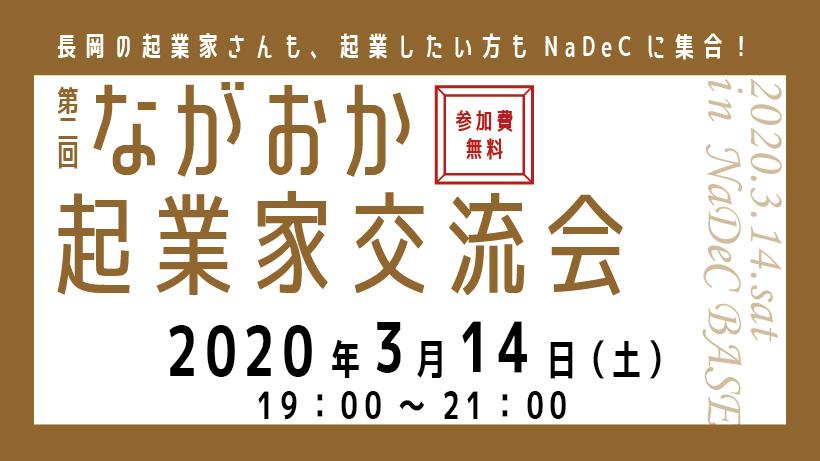 【開催延期】第二回ながおか起業家交流会2020 in NaDeC BASE