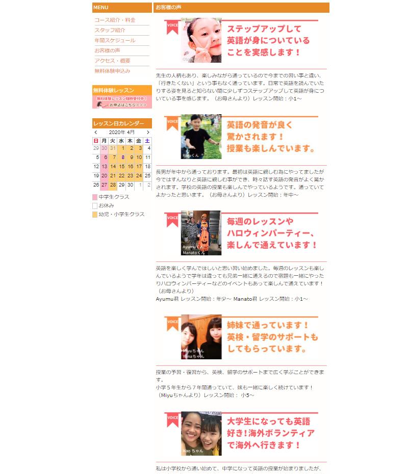 長岡市大島 子ども英語教室Wing Kids English(ウィングキッズイングリッシュ)様 ホームページ