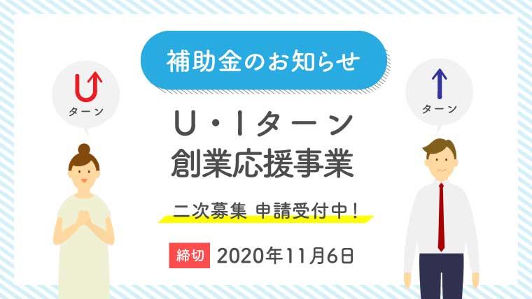 【終了】U・Iターン創業応援事業|2020年11月6日締切