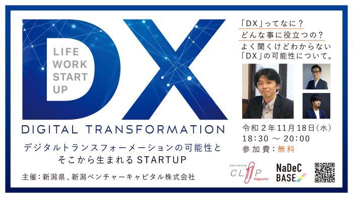 【終了】DX の可能性とそこから生まれるSTART UP