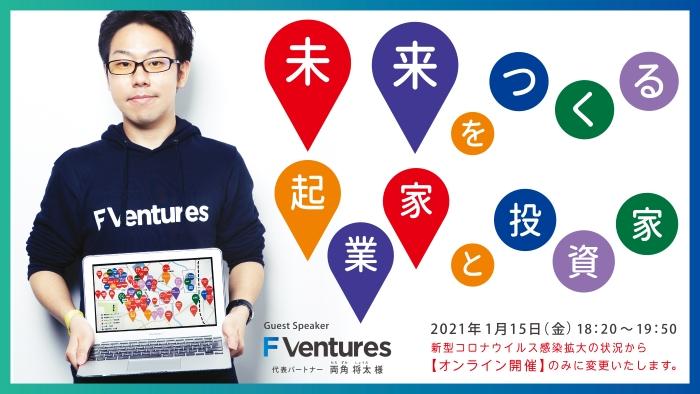 【終了】「未来をつくる、起業家と投資家」