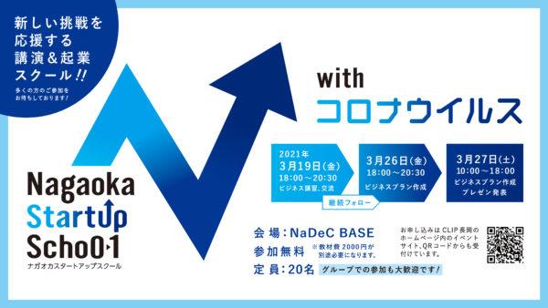 【受付終了】3月開催 起業スクール〈Nagaoka Startup School  withコロナウイルス〉