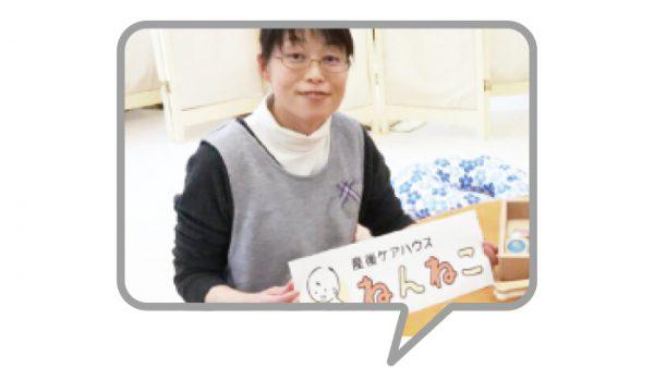 【ホームページ制作】吉原 祐子様(産後ケアハウス ねんねこ)