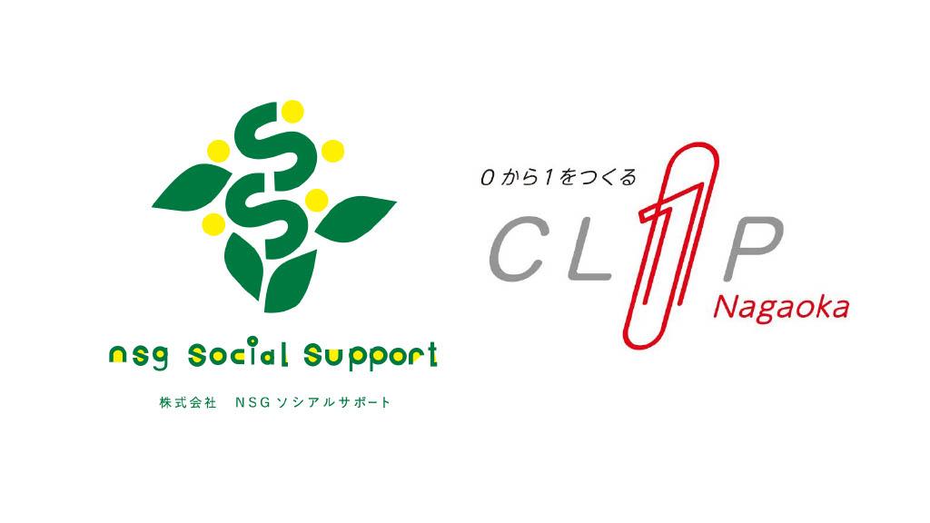 一般社団法人 新潟県起業支援センターと株式会社 NSGソシアルサポートのマーケティング支援事業連携について