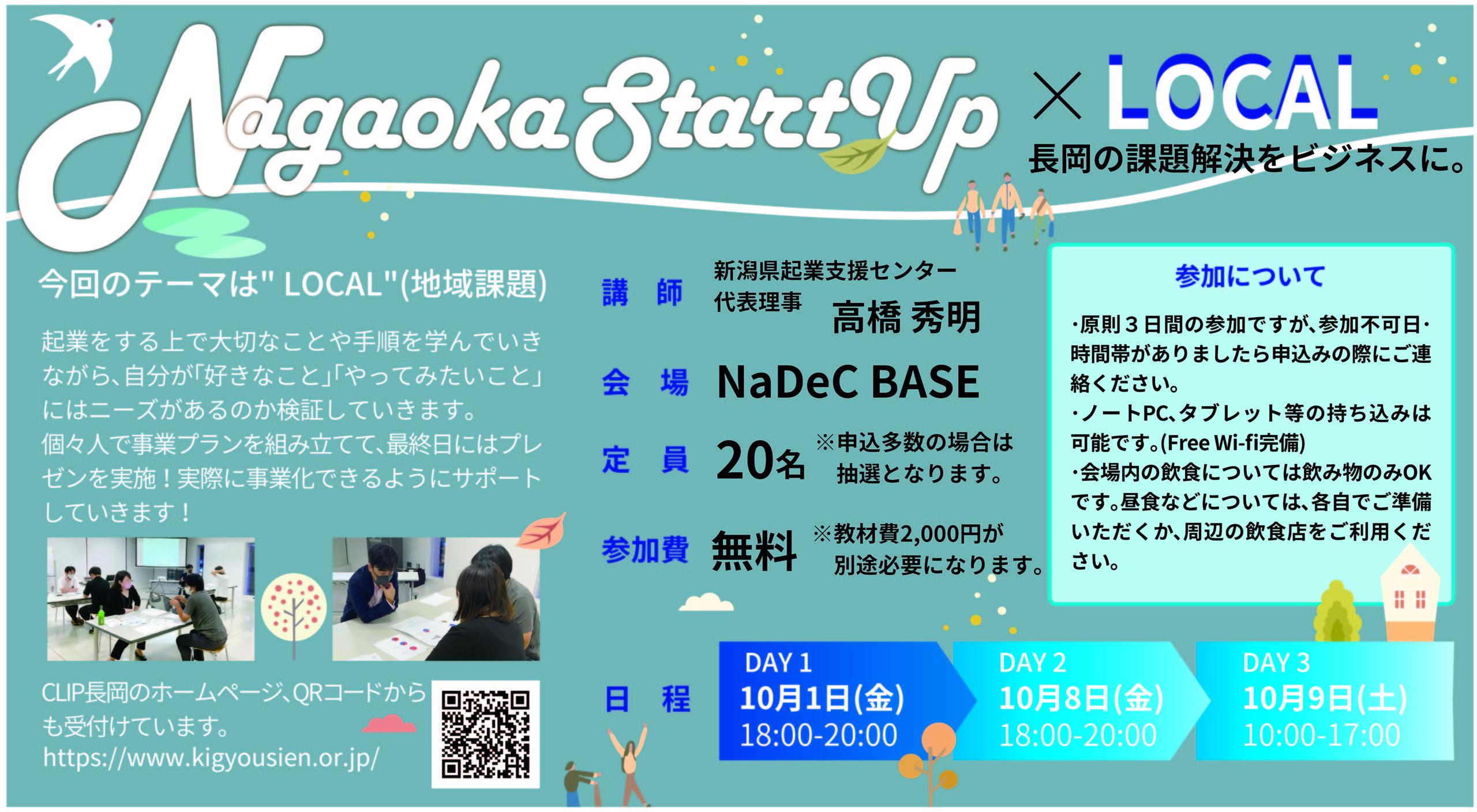 令和3年10月開催!<NAGAOKA STARTUP SCHOOL ×LOCAL>